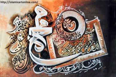 Photo: Sells Oil DUROOD-E-IBRAHIMI ISLAMIC CALLIGRAPHY - Contemporary