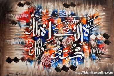 Photo: Sells Art poster KALMA TAYYABA- ISLAMIC CALLIGRAPHY - Contemporary