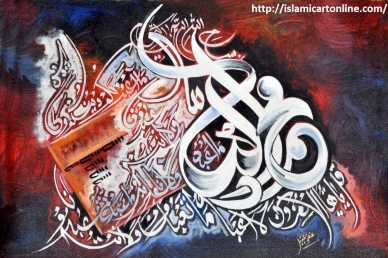 Photo: Sells Art poster ISLAMIC ART - SURAH-AL-KAFIRON - Contemporary