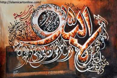 Photo: Sells Art poster AYATUL KURSI - ABSTRACT CALLIGRAPHY - Contemporary